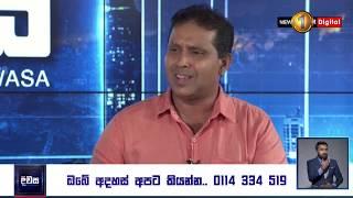 Aluth Dawasa | 24/02/2020