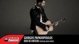 Γιώργος Παπαδόπουλος - Δεν Το Αντέχω   Official Music Video