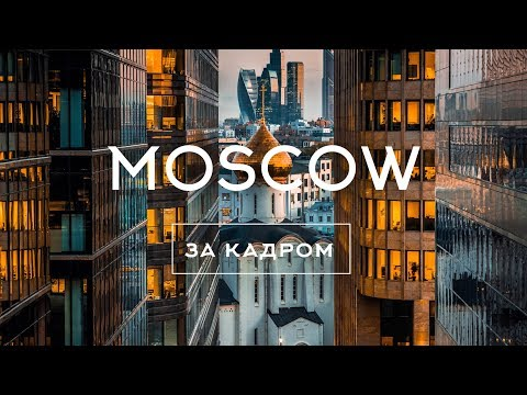 Moscow Aerial Timelab.pro // За кадром