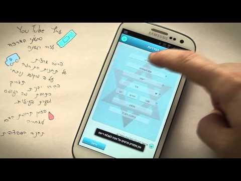 magen david adom in israel - new smartphone app