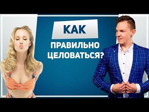 Как целоваться? Как правильно целоваться с девушкой: советы на все случаи