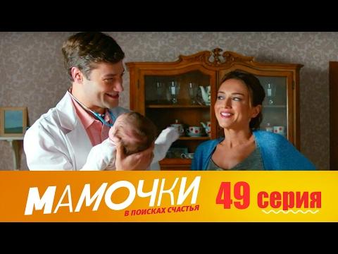 Мамочки - Серия 9 сезон 3 (49 серия) - комедийный сериал HD