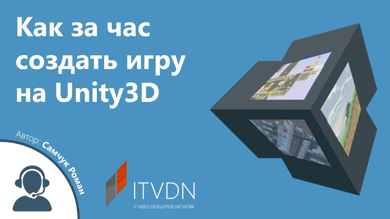 Как за час создать игру на Unity3D. - YouTube