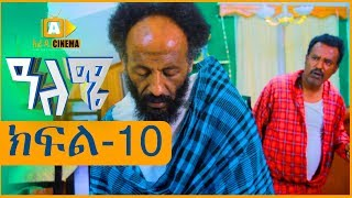 ዓለሜ 10 - Aleme- New Ethiopian Sitcom Part - 10  2019