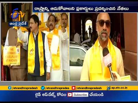 TDP MPs Stage Protest at Outside of Parliament | Special Status to AP