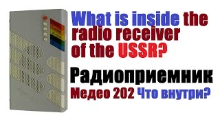 What is inside the radio receiver of the USSR? Что внутри радиоприемника Медео 202