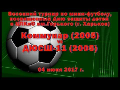 ДЮСШ-11 (2005) vs Коммунар (2005) (04-06-2017)