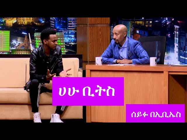 Seifu on EBS:  Interview With Hahu Beatz