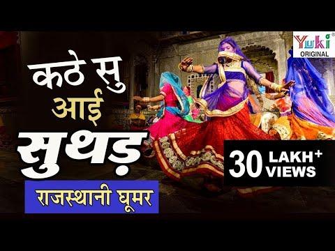 Kathe Su Aayi Suthd Kathde Aaayo Zero | Rajasthani Song
