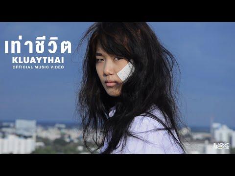 KLUAYTHAI - เท่าชีวิต [Official Music Video]