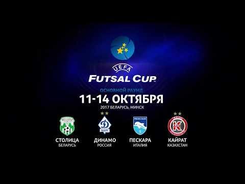 Основной раунд Кубка УЕФА. АФК Кайрат , МФК Динамо , Столица , Пескара