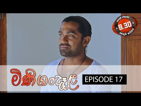 Minigandela Sirasa TV 03rd July 2018 Ep 17 HD