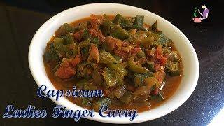 Capsicum Ladies Finger Curry | Capcicum Bendakaya Kura In Telugu By Amma Chethi Vanta