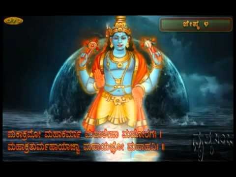 Vishnu Sahasranamam Kannada by Challakere Brothers