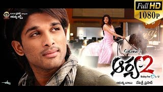 Arya 2 Telugu Full Length Movie | Allu Arjun Full Movies | Allu Arjun, Kajal Aggarwal, Navdeep