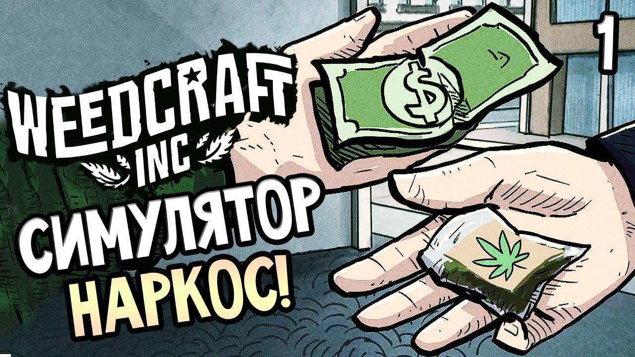 Weedcraft Inc ► Прохождение #1 ► СИМУЛЯТОР НАРКОТОРГОВЦА