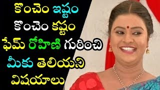 Top Serial Actress Rohini Reddy Life After Accident|Rohini Reddy Life Tragedies|Filmy Poster