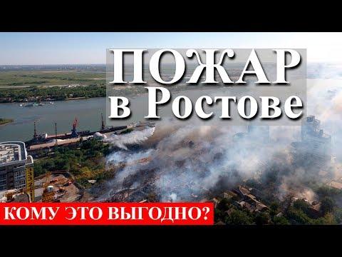 Пожар в Ростове.  Кому это выгодно?
