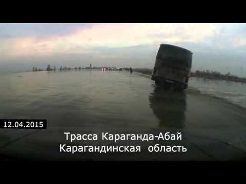 Наводнение в Карагандинской области, трасса Караганда-Абай (12.04.2015г.)