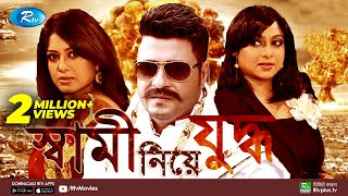 Shami Niye Juddho। Ferdous | Shabnoor | Bangla Movie | Rtv