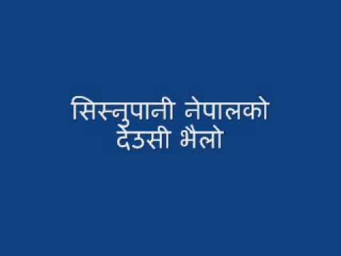 Sisnu Pani Nepal's Deusi Bhailo video