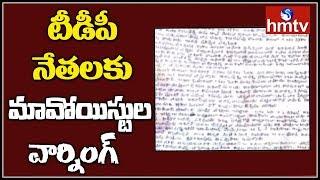విశాఖ మన్యంలో మావోయిస్టుల లేఖ కలకలం  | Maoists Warning to TDP Leaders | hmtv