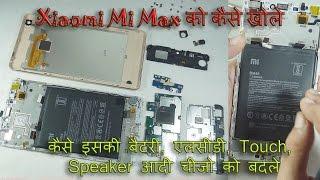 Xiaomi Mi Max को कैसे खोले, कैसे इसकी बैटरी, एलसीडी, Touch, Speaker आदि चीजो को बदले
