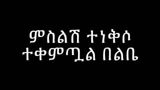 Jacky Gosee - Fiyameta ፊያሜታ - (Amharic/Tigrigna With Lyrics)