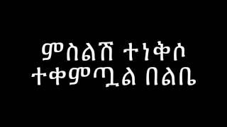 jacky gosee Fiyameta lyrics