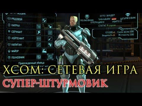 XCOM: Сетевая игра. Супер-штурмовик