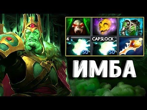WRAITH KING ИМБА - SAVE THE KEEPER DOTA 2