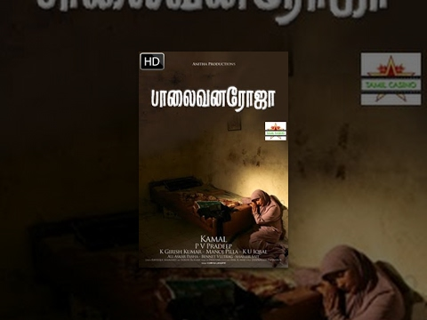 Tamil Film | Palaivana Roja | Full Length Tamil Cinema [hd] video
