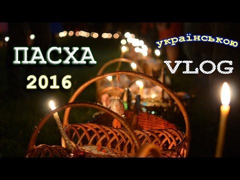 VLOG #3: СВЯТИМО ПАСКУ! 01.05.2016. ЛЕТИЧІВ