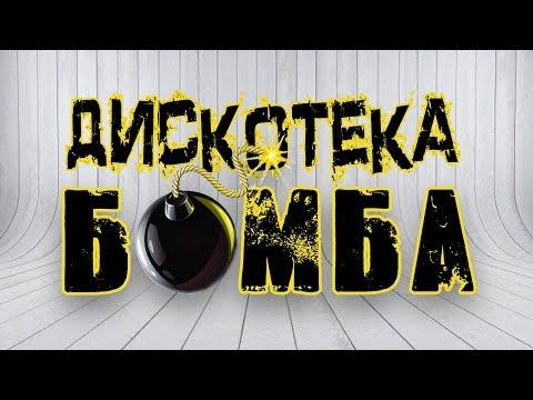 БЕЗДНА УДОВОЛЬСТВИЙ ! НОВАЯ РУССКАЯ ДИСКОТЕКА 2018