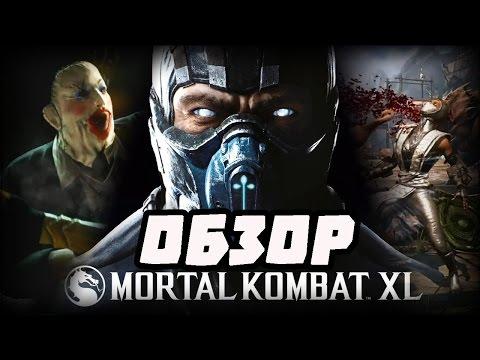 Mortal Kombat XL Обзор