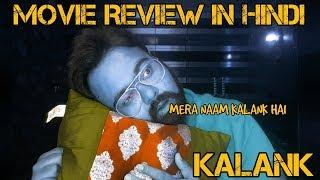 KALANK MOVIE REVIEW IN HINDI