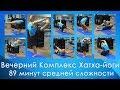 Вечерний Комплекс Хатха йоги Средней сложности 89 мин укрепляющая практика mp3