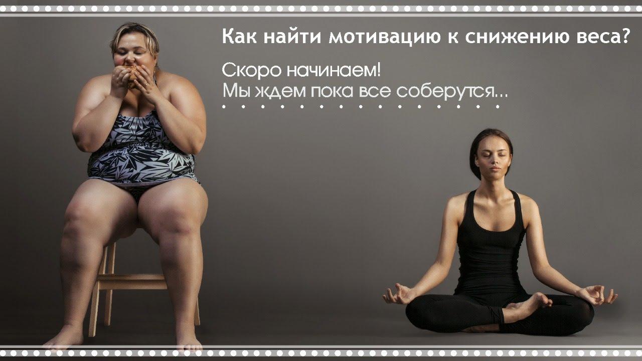 Вес Психолог Снижение