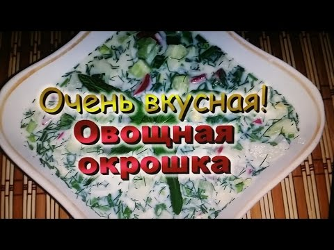 Овощная Окрошка без колбасы! Очень Вкусно! / Vegetable Okroshka without sausage! Delicious!