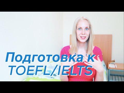 Как подготовиться к TOEFL/IELTS