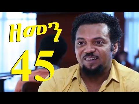 Zemen Part 45 (ዘመን ክፍል 45) - New Ethiopian Drama 2017