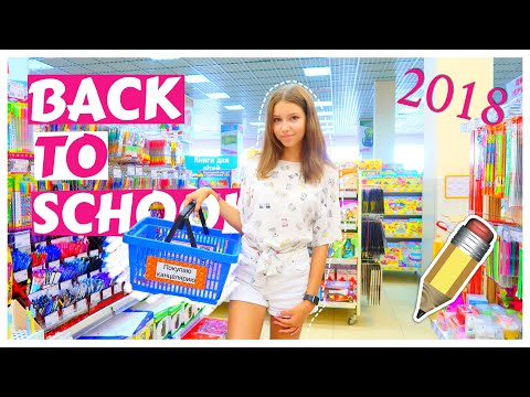 BACK TO SCHOOL ~ ПОКУПАЮ КАНЦЕЛЯРИЮ К ШКОЛЕ 2018 (1 часть) bettyprettylife