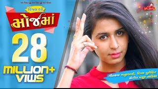 Kinjal Dave - MojMa ( Ghate To Zindagi Ghate )   Latest Gujarati New Song 2018    Raghav Digital
