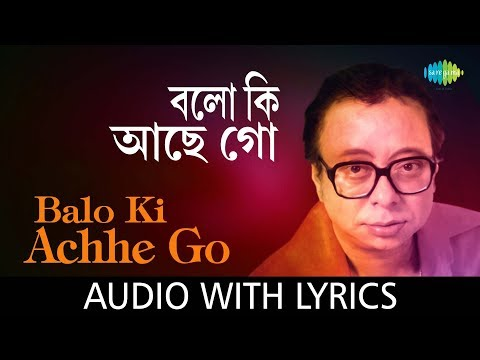 Balo Ki Achhe Go with lyrics | R.D.Burman | Best Of Rahul Deb Burman | HD Song