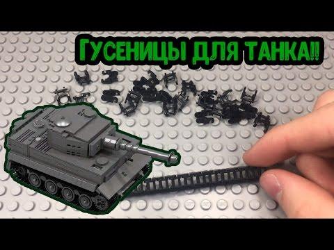 Как сделать гусеницу для танка из лего