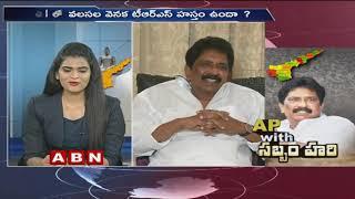 AP with Sabbam Hari | YS Jagan strategy behind TDP leaders joining YCP | Part - 2 | ABN Telugu