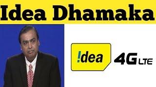 Idea New Plan | ₹119 पर कमाल कर रहा है Idea | Tech scan