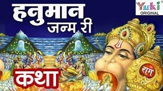 Tuesday Special Bhajan : Hanuman Janam Ri Katha : Hanuman Ji Ki Janam Katha