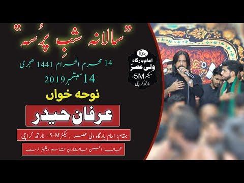 Noha | Irfan Haider | Shab-e-Pursa - 14th Muharram 1441/2019 - Karachi