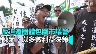 反迫遷團體包圍市議會 陳菊:以多數利益決策